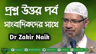 প্রশ্ন উত্তর পর্ব  সাংবাদিকদের সাথে by Dr.Zakir Naik (Peace TV Bangla)