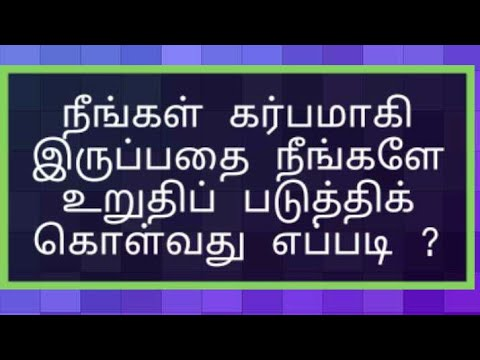 Tamil Pregnancy Symptoms Tips Test Advice Health