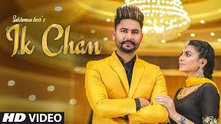 Ik Chan (Full Video) Sukhman Heer || Kunwar Brar || Sardaar Films || Latest Punjabi Song 2019