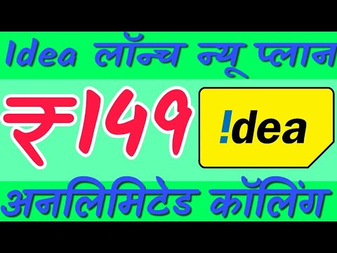 Idea launch new plan Rs.149 Unlimited calls