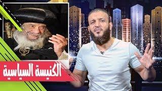 #x202b;عبدالله الشريف | حلقة 15 | الكنيسة السياسية | الموسم الثاني#x202c;lrm;