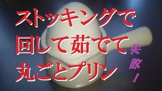 あのニュースで得する人損する人【卵をストッキングに入れ回して茹でる丸ごとプリン失敗!!】