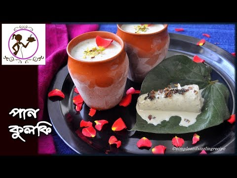 বিয়েবাড়ি স্টাইলে মিঠা পান কুলফি - Meetha Paan Kulfi Recipe | Meetha Paan Flavored Instant Kulfi