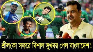 শ্রীলঙ্কা সফরের আগেই যে দারুণ সুখবর পেল টিম টাইগার | Bangaldesh vs srilanka series