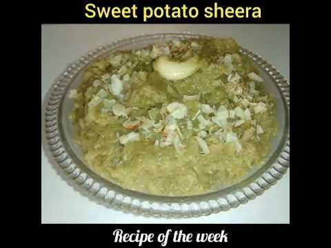 મહાશિવરાત્રી પર બનાવો શક્કરિયાનો શીરો/શકકરિયાનો શીરો/sweet potato sheera/shakkarkand sheera