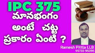 మానభంగం అంటే ఏమిటి ? IPC Section 375 in Telugu by Ramesh Pittla LLB