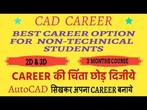 AutoCAD Best Career Option For Non-Technical Students | AutoCAD सिखकर अपना CAREER बनाये | CAD CAREER