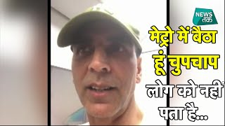 MUMBAI METRO में AKSHAY KUMAR की सवारी, किसी ने अक्षय को पहचाना तक नहीं ! NEWSTAK | EXCLUSIVE