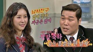 [선공개] 애인 없는(!) 한은정(Han Eun Jung)에 불안한 형님들! (한채아(Han Chae Ah) 씨, 행복하세요♥) 아는 형님(Knowing bros) 67회