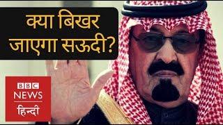 Is Saudi Arabia facing a Existential Crisis? (BBC Hindi)