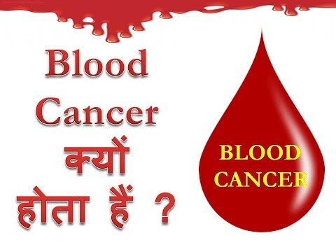 What is Blood Cancer in Hindi