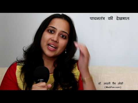 Taking Care of Your Digestive System - Tips and Advice (Hindi)