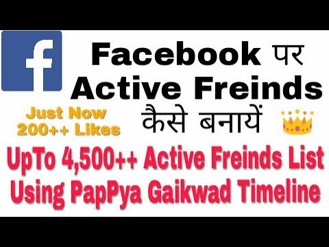 How to add Active Friends.Online friends kaise add kare?