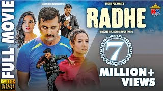 RADHE | राधे | New Nepali Movie-2017/2074 | Nikhil Upreti/Priyanka Karki/Ashisima