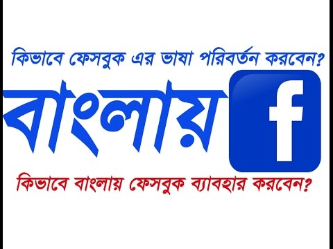 How to convert Facebook into Bengali-How to change Facebook Language