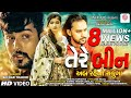 Download  BACHAR THAKOR - Tere Bina Ab Rehna Sakunga    Full HD Video Song    Divya Films MP3,3GP,MP4