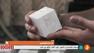 Iran Green GeoPolymer Brick project, Amir-Kabir university of technology پروژه آجر پليمري سبز