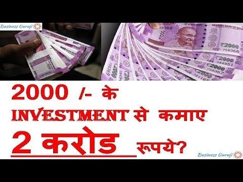 2000 /- के Investment से कमाए 2  करोड रूपये? ! Best Investment Plan ! Invest less earn high !