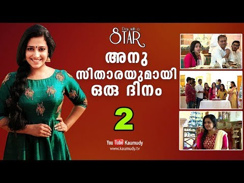 Xxx Mp4 A Day With Actress Anu Sithara Day With A Star Part 02 Kaumudy TV 3gp Sex