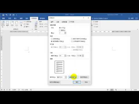 MS Word Drawing shapes (微软WORD 画图) - Show Grid Lines