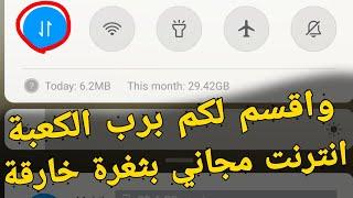 استمتع ب انترنت مجاني مع هذه الثغرة وبدون اي محدودية ولكل الدول العربية اقسم بالله