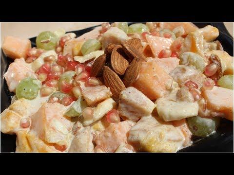 कुछ हल्का मीठा और हेल्दी खाने का मन हो तो मिंटो में बनायें ये रेसिपी Creamy Fruit Chaat Ramzan Spe