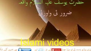 Hazrat Yousfa A S Waqia Part 5