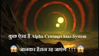 Alpha Centauri Star System in Hindi | जीवन का संकेत देता हमारा पड़ोसी अल्फा सेंटोरी