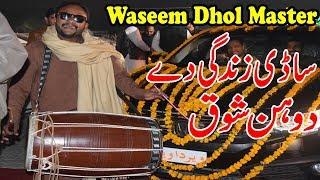 Sadi Zindagi De Do Hin Shok Soni Gaddi Te Sone Log ♫ Waseem Talagangi Dhol