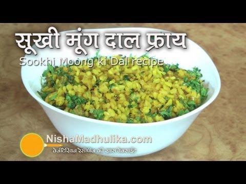 Sookhi Moong ki Dal recipe -  Dry Moong Lentils Recipe