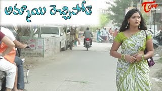 Ammai Rechipothe |  Telugu Short Film | By Deekshitha Entertainments