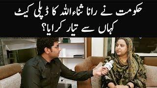 Nabeela Sanaullah Allegations On ANF | Fake Video Plan Against Rana Sanaullah