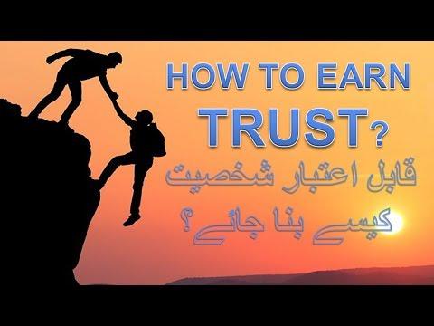 How to earn Trust قابل اعتبار شخصیت کیسے بنا جائے؟