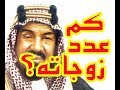 How king Abdul Aziz Al Saud married 400 women?