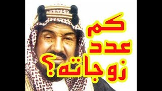 كيف تزوج الملك عبد العزيز آل سعود من ٤٠٠ امرأة؟