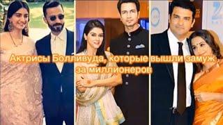 Их мужья миллионеры|Актрисы Болливуда, которые вышли замуж за миллионеров