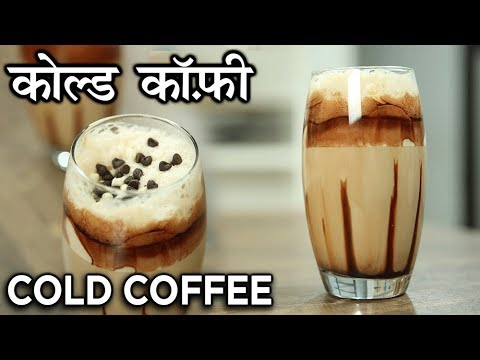 Creamy Iced Coffee Recipe - How to make Cold Coffee At Home - Summer Drink - Harsh Garg