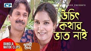 উচিৎ কথা বললে কিছু লোকের গা জ্বলে   Jamai Mela   Bangla Funny Scene