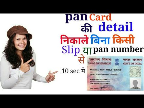How to Check PAN Card Status Any People  || किसी का पैन कार्ड बना है या नहीं चेक करे