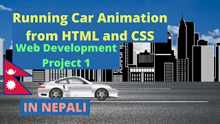 Running Car Animation using HTML and CSS | in Nepali | Web Development Project