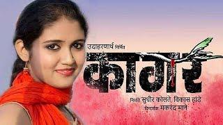 "Rinku Rajguru In New Marathi Movie ""Kaagar""   Makrand Mane - Marathi Topic"