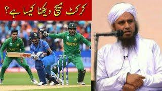 Cricket Match Dekhna Kaisa Hain? Mufti Tariq Masood