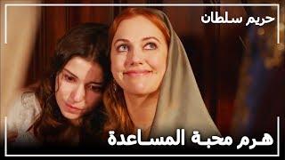 السلطانة هرم تعيد السلطانة خديجة لوعيها -  حريم السلطان الحلقة 44