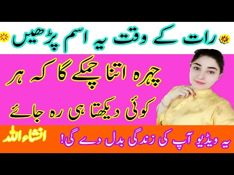 Chehray Par Noor Lanay Ka Wazifa | Wazifa For Beautiful Face in urdu | چہرے کو خوبصورت بنانے کا وظیف