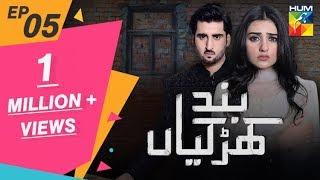 Band Khirkiyan Episode #05 HUM TV Drama 17 August 2018