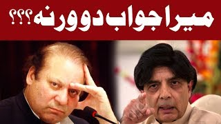 Ch Nisar seeks explanation for exclusion from PML-N meetings - Headlines - 10:00 AM   Express news