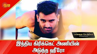 தீபக் சாஹர் - வெற்றி நாயகன்   Deepak Chahar   Indian Cricket   Sports News   Tamil News   Sun News