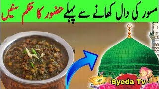 Masoor ki daal Khane se pehle Nabi pak ka Farman Sune || Masoor in Quran || Faide || face Khubsoorti