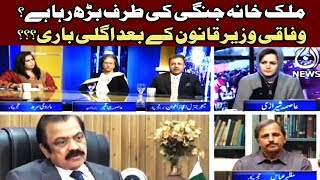 Mulak Khana Jangi Ki Taraf Barh Raha Hai? Faisla Aap Ka 29 November 2017 | Aaj News