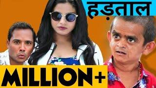 Chotu ki bhook hadtaal, छोटू की भूक हड़ताल Hindi comedy | Chotu Dada Comedy Video